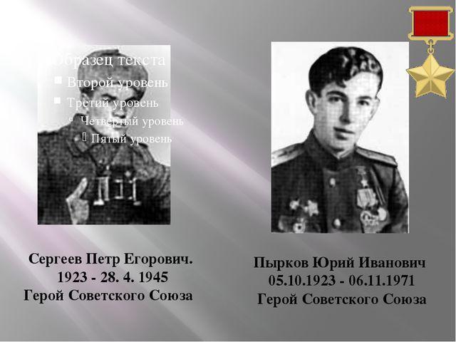 Сергеев Петр Егорович. 1923 - 28. 4. 1945 Герой Советского Союза Пырков Юрий...