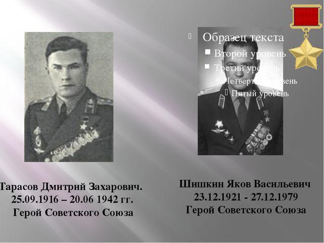 Шишкин Яков Васильевич 23.12.1921 - 27.12.1979 Герой Советского Союза Тарасо...