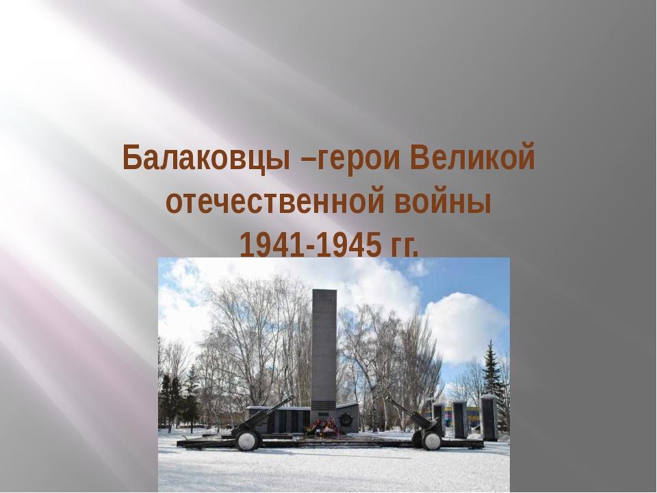 Балаковцы –герои Великой отечественной войны 1941-1945 гг.