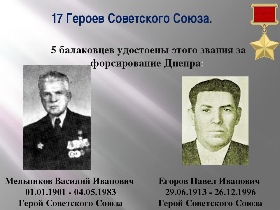 17 Героев Советского Союза. 5 балаковцев удостоены этого звания за форсирован...