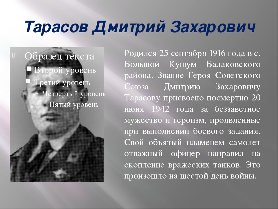 Тарасов Дмитрий Захарович Родился 25 сентября 1916 года в с. Большой Кушум Ба...