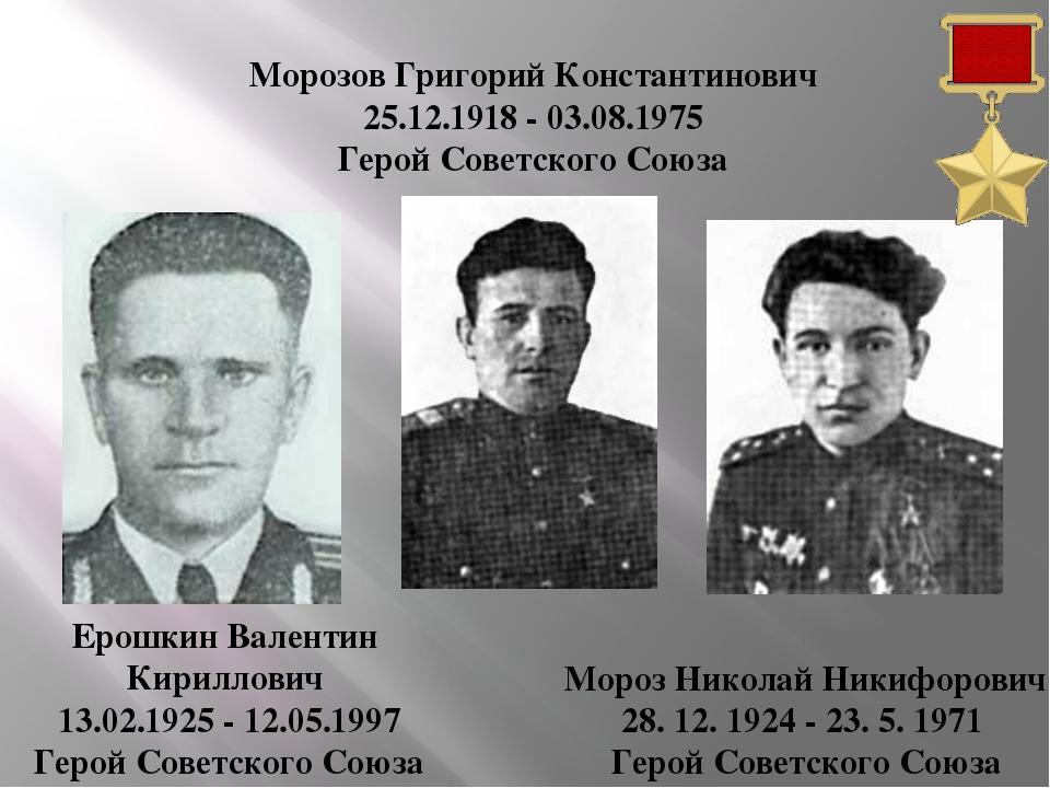 Ерошкин Валентин Кириллович 13.02.1925 - 12.05.1997 Герой Советского Союза Мо...