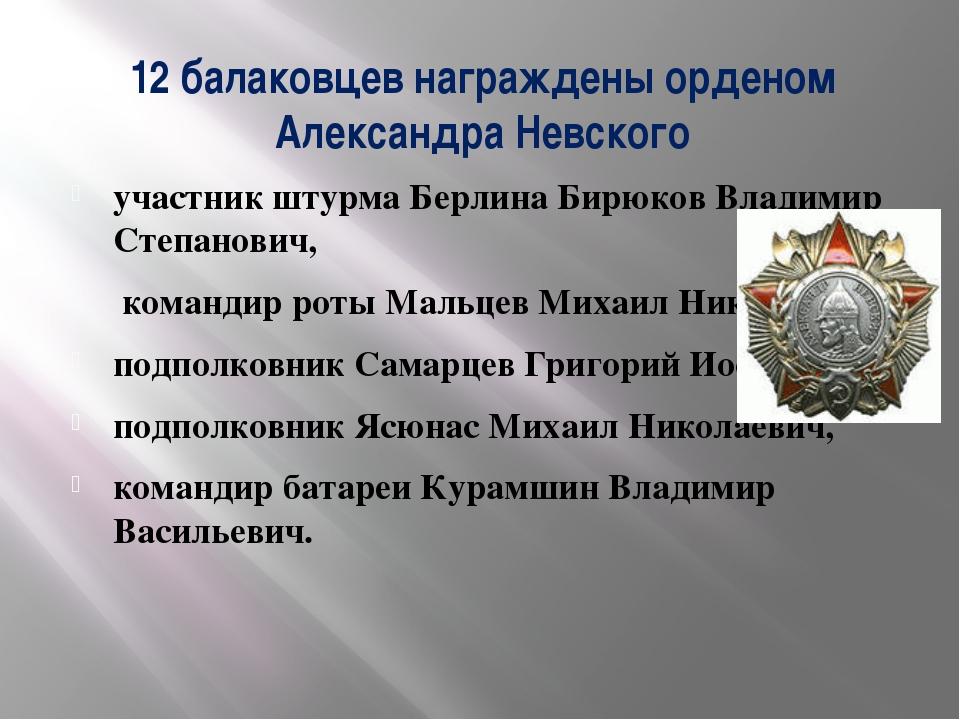 12 балаковцев награждены орденом Александра Невского участник штурма Берлина...