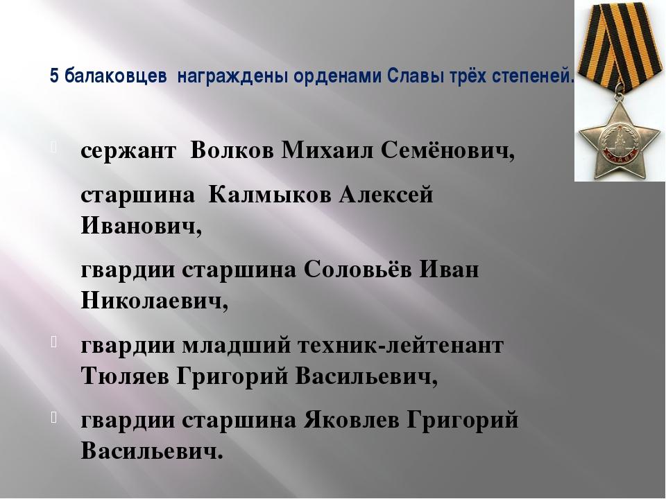 5 балаковцев награждены орденами Славы трёх степеней. сержант Волков Михаил С...