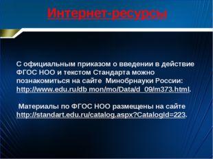 С официальным приказом о введении в действие ФГОС НОО и текстом Стандарта мо