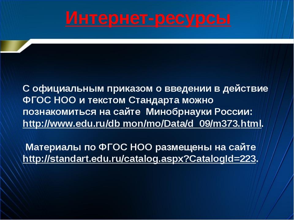 С официальным приказом о введении в действие ФГОС НОО и текстом Стандарта мо...