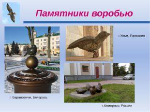 Памятники воробью г. Барановичи, Беларусь г.Ульм. Германия г.Кемерово, Россия