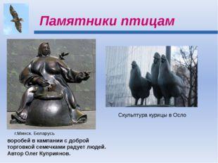 Памятники птицам г.Минск. Беларусь воробей в кампании с доброй торговкой семе