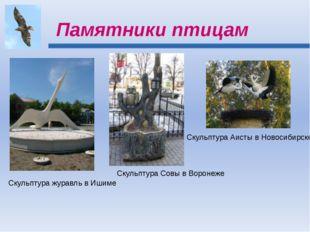 Памятники птицам Скульптура журавль в Ишиме Скульптура Совы в Воронеже Скульп
