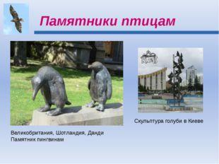 Памятники птицам Великобритания, Шотландия, Данди Памятник пингвинам Скульпту