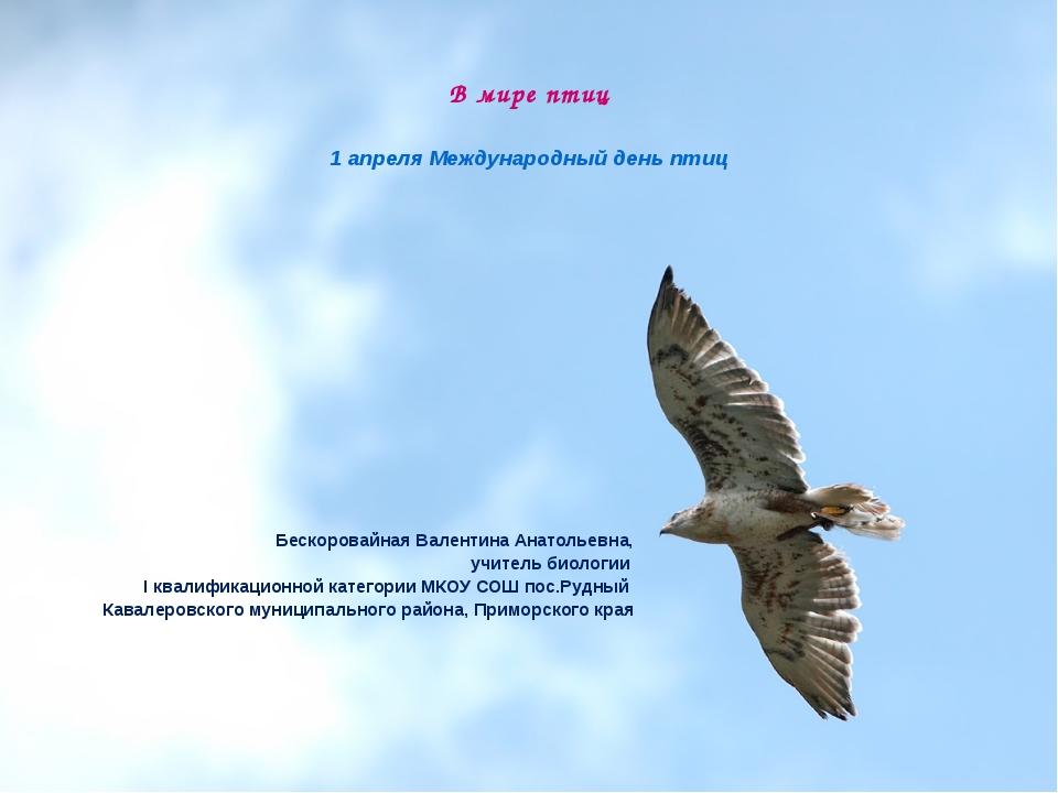 В мире птиц 1 апреля Международный день птиц Бескоровайная Валентина Анатоль...