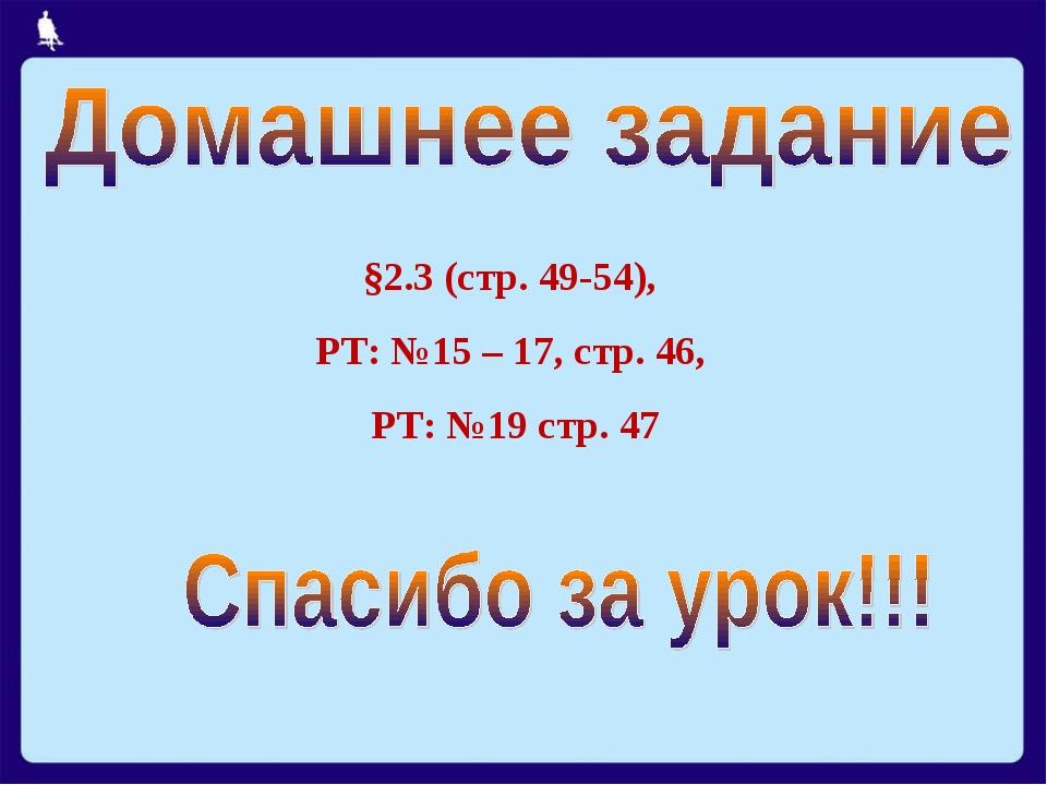 §2.3 (стр. 49-54), РТ: №15 – 17, стр. 46, РТ: №19 стр. 47
