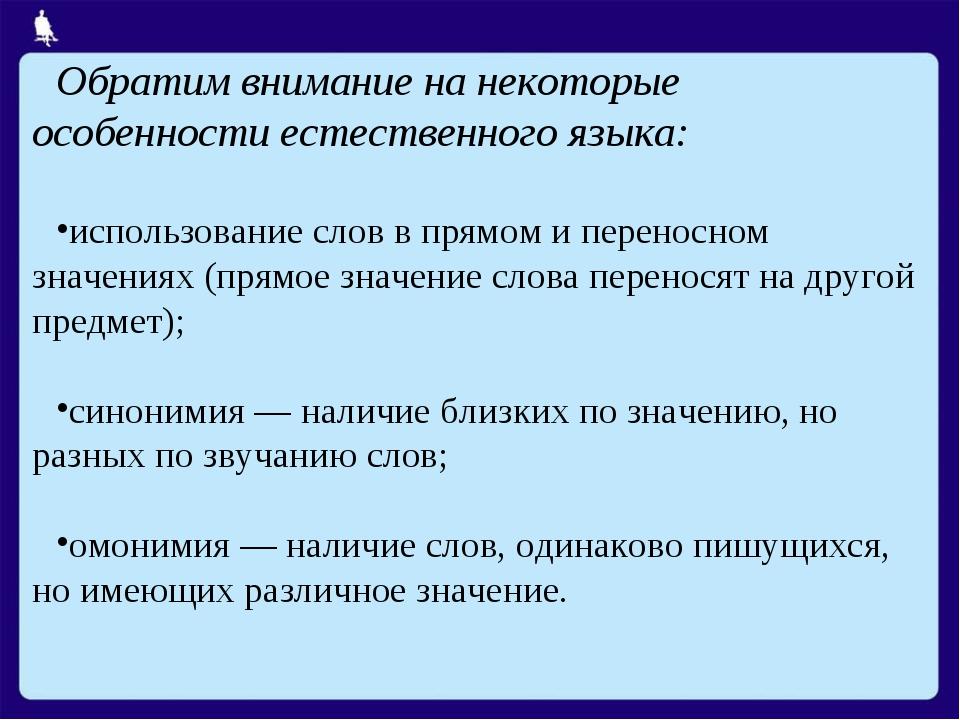 Обратим внимание на некоторые особенности естественного языка: использование...