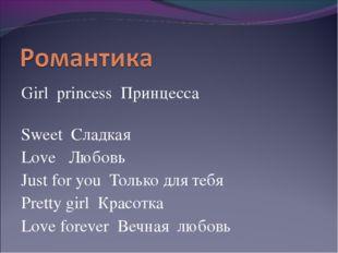 Girl princess Принцесса Sweet Сладкая Love Любовь Just for you Только для теб