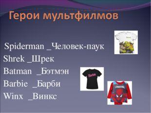 Spiderman _Человек-паук Shrek _Шрек Batman _Бэтмэн Barbie _Барби Winx _Винкс