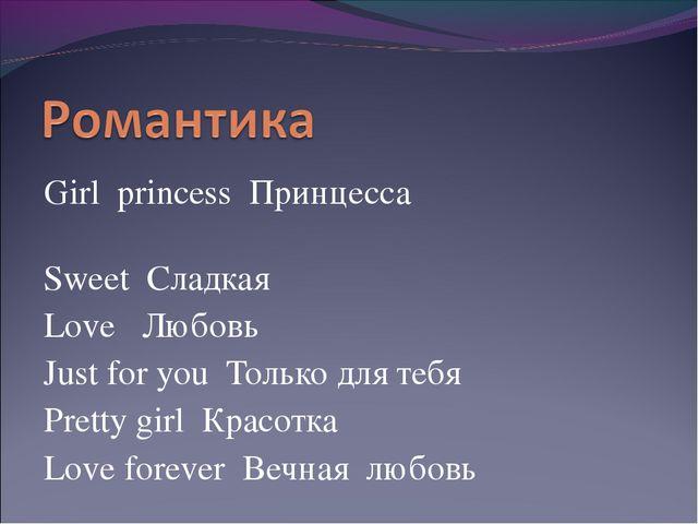 Girl princess Принцесса Sweet Сладкая Love Любовь Just for you Только для теб...