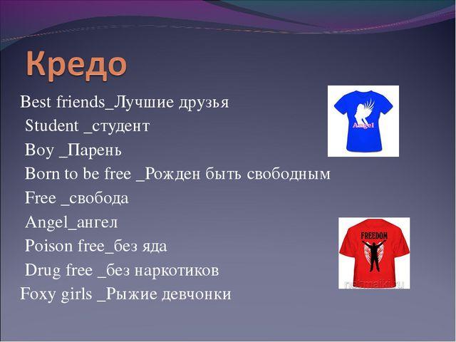 Best friends_Лучшие друзья Student _студент Boy _Парень Born to be free _Р...