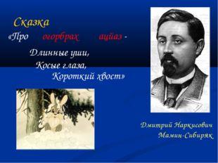 Сказка «Про огорбрах ацйаз - Длинные уши, Дмитрий Наркисович Мамин-Сибиряк Ко