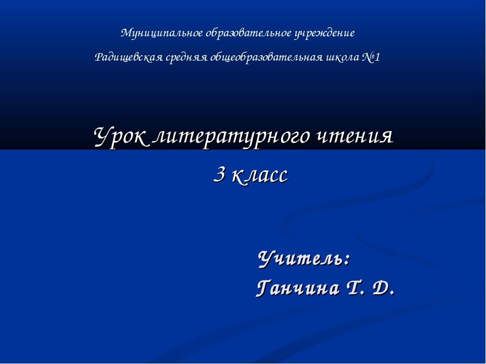 Учитель: Ганчина Т. Д. Урок литературного чтения 3 класс Муниципальное образ...