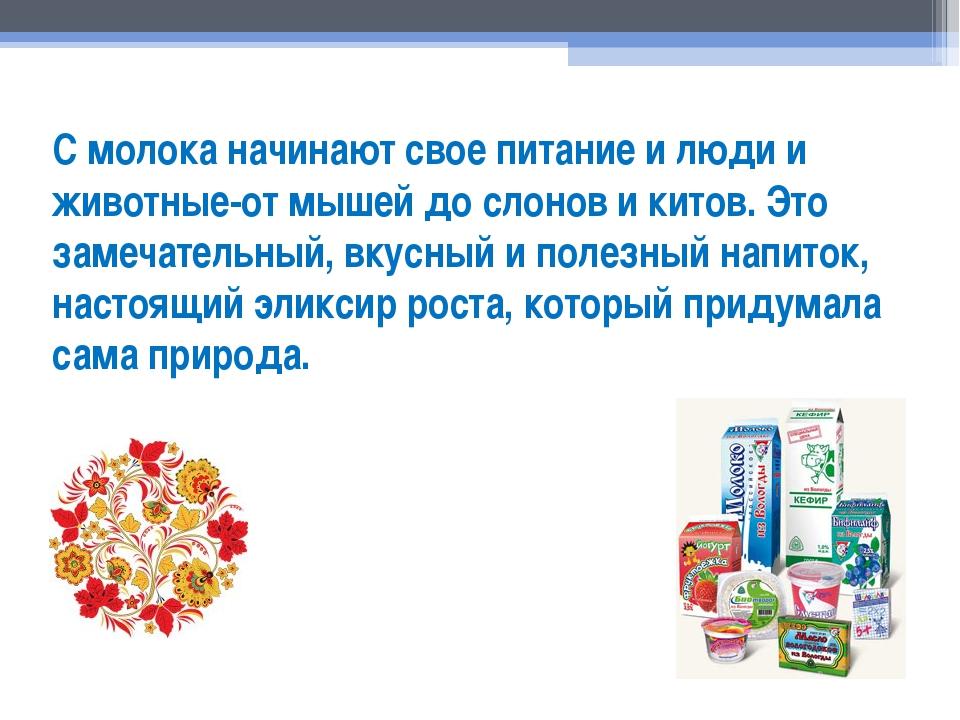С молока начинают свое питание и люди и животные-от мышей до слонов и китов....