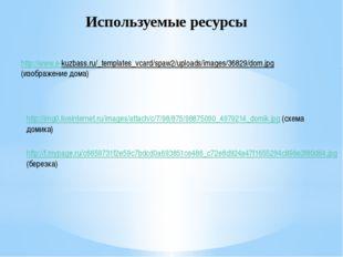 Используемые ресурсы http://www.e-kuzbass.ru/_templates_vcard/spaw2/uploads/i
