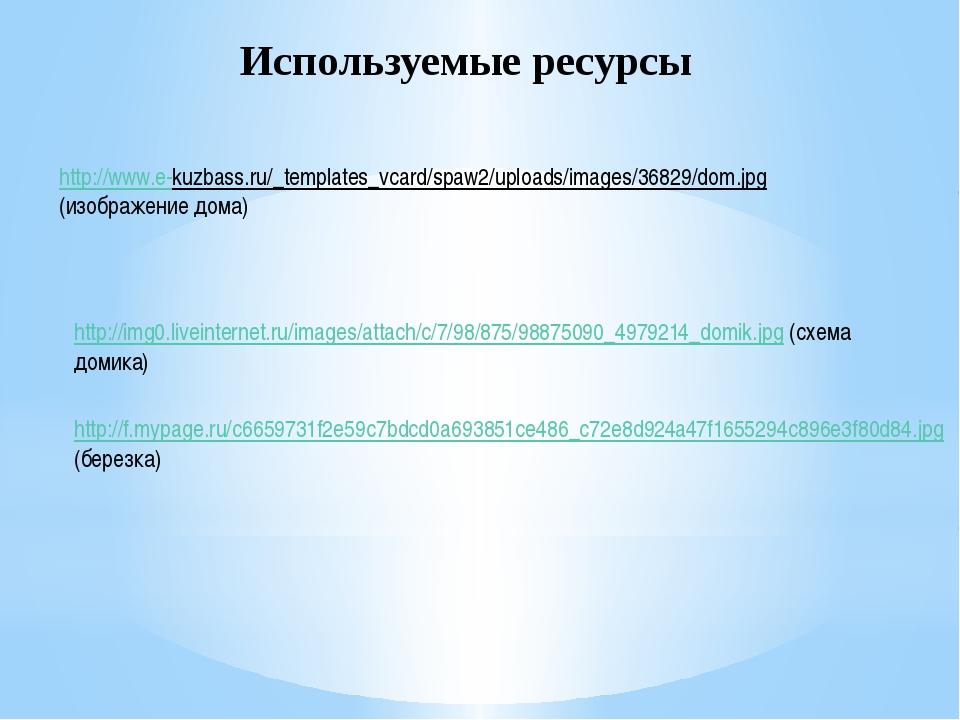 Используемые ресурсы http://www.e-kuzbass.ru/_templates_vcard/spaw2/uploads/i...