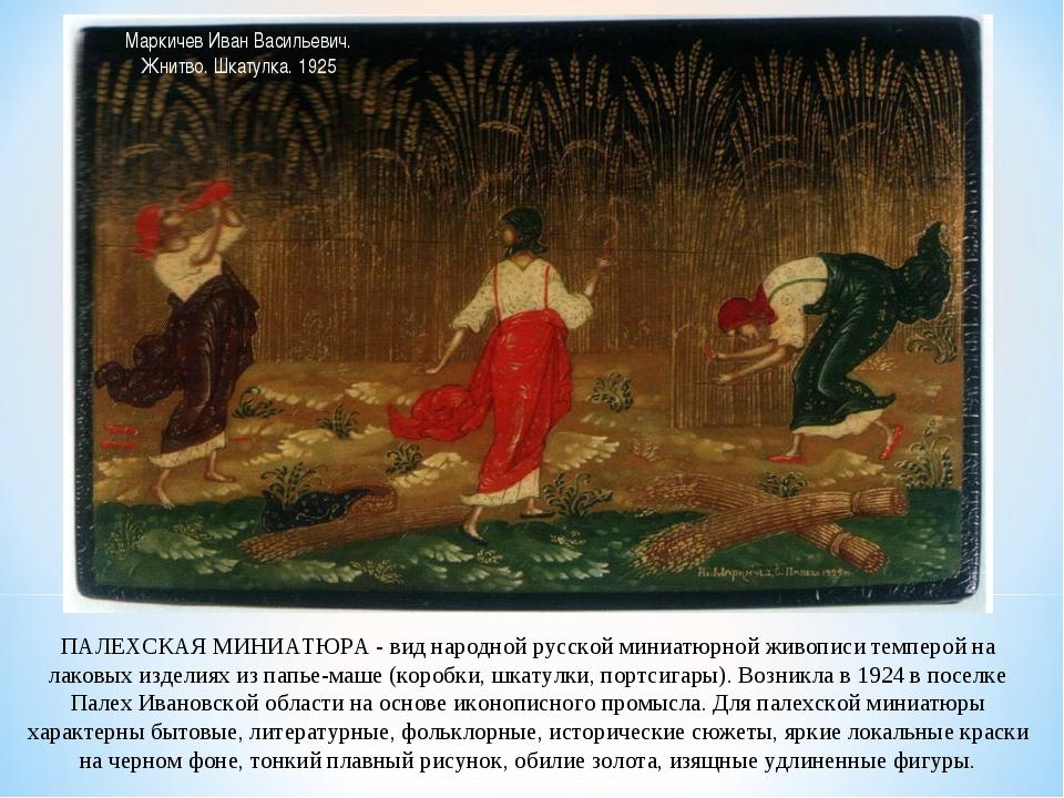 ПАЛЕХСКАЯ МИНИАТЮРА - вид народной русской миниатюрной живописи темперой на л...