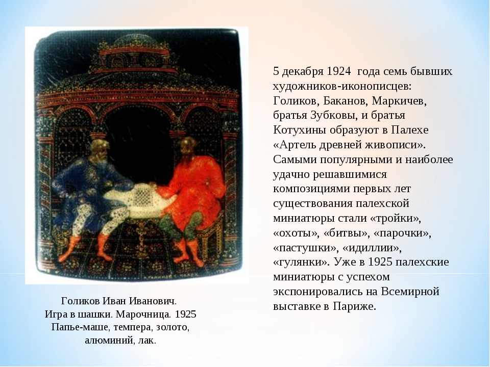 5 декабря 1924 года семь бывших художников-иконописцев: Голиков, Баканов, Мар...