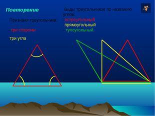 Повторение Виды треугольников по названию углов: -остроугольный -прямоугольны