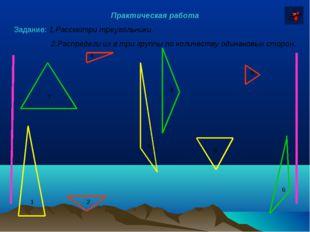 4 5 6 1 2 3 7 8 9 Практическая работа Задание: 1.Рассмотри треугольники. 2.Ра