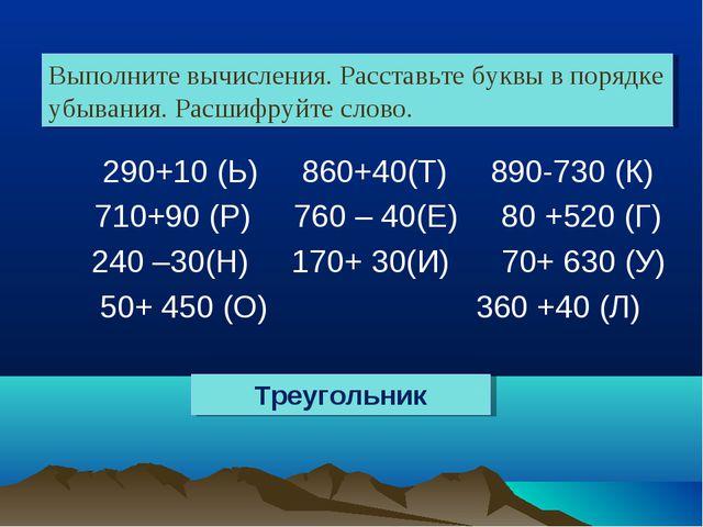 290+10 (Ь) 860+40(Т) 890-730 (К) 710+90 (Р) 760 – 40(Е) 80 +520 (Г) 240 –30(...