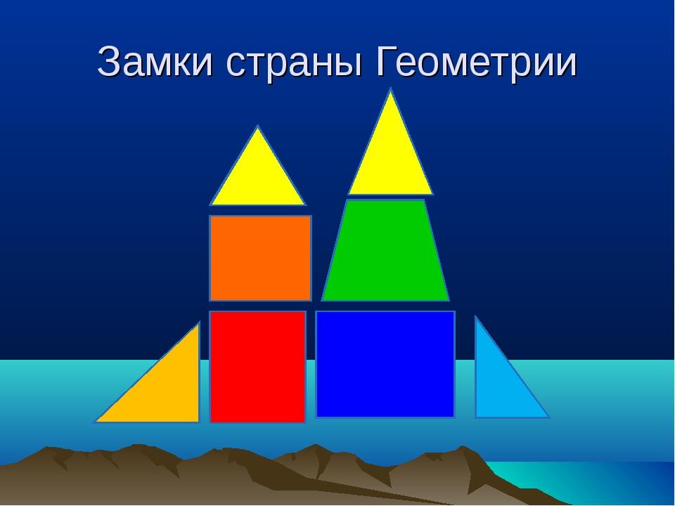 Замки страны Геометрии