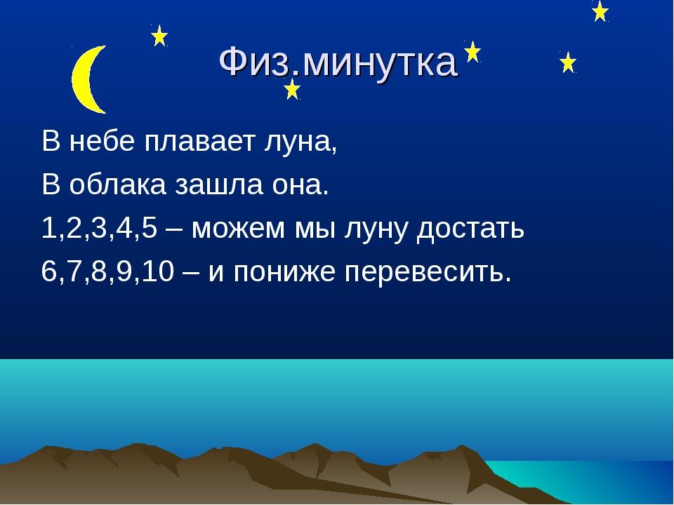 Физ.минутка В небе плавает луна, В облака зашла она. 1,2,3,4,5 – можем мы лун...