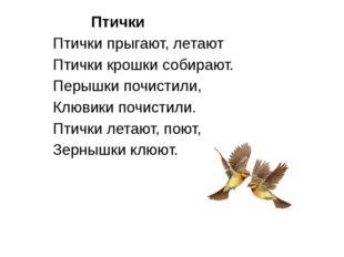 Птички Птички прыгают, летают Птички крошки собирают. Перышки почистили, Клю