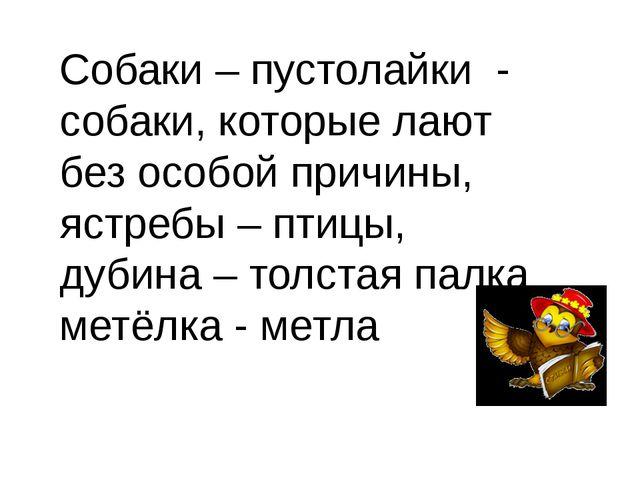 Собаки – пустолайки - собаки, которые лают без особой причины, ястребы – птиц...