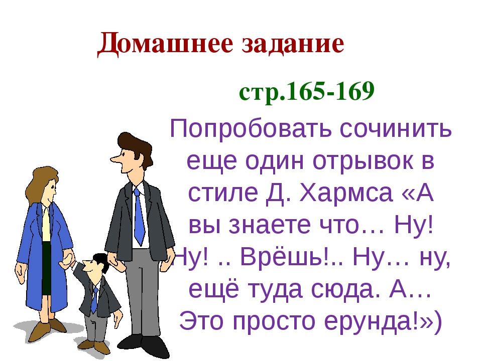 Домашнее задание стр.165-169 Попробовать сочинить еще один отрывок в стиле Д....