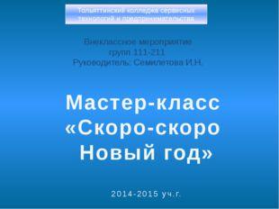 Внеклассное мероприятие групп 111-211 Руководитель: Семилетова И.Н. Мастер-к