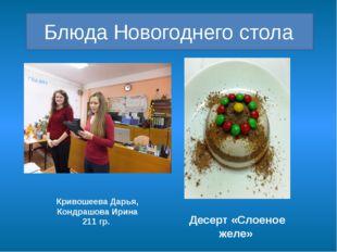 Блюда Новогоднего стола Десерт «Слоеное желе» Кривошеева Дарья, Кондрашова И