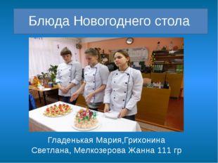 Блюда Новогоднего стола Гладенькая Мария,Грихонина Светлана, Мелкозерова Жан