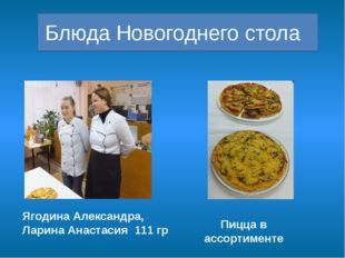 Блюда Новогоднего стола Пицца в ассортименте Ягодина Александра, Ларина Анас