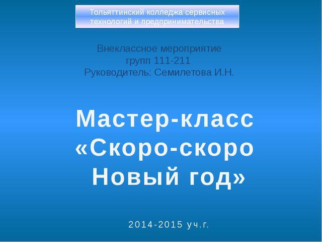 Внеклассное мероприятие групп 111-211 Руководитель: Семилетова И.Н. Мастер-к...