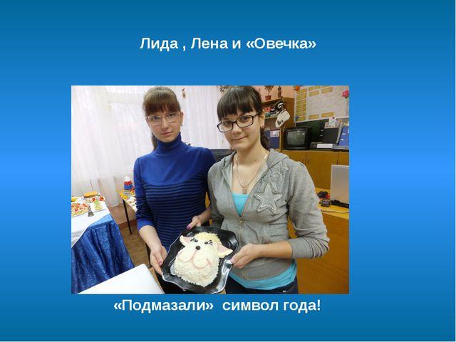 Лида , Лена и «Овечка» «Подмазали» символ года!