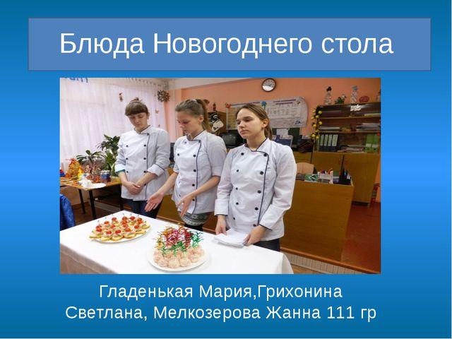 Блюда Новогоднего стола Гладенькая Мария,Грихонина Светлана, Мелкозерова Жан...