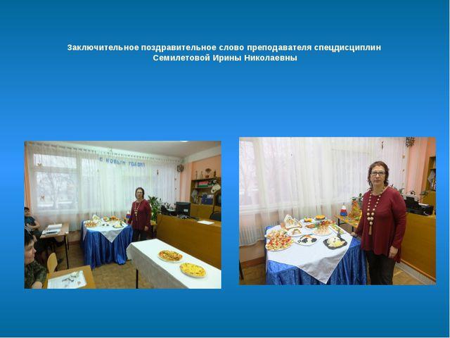 Заключительное поздравительное слово преподавателя спецдисциплин Семилетовой...