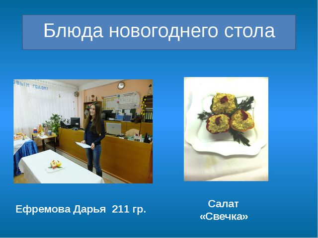 Блюда новогоднего стола Ефремова Дарья 211 гр. Салат «Свечка»