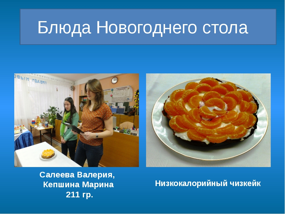 Блюда Новогоднего стола Салеева Валерия, Кепшина Марина 211 гр. Низкокалорий...