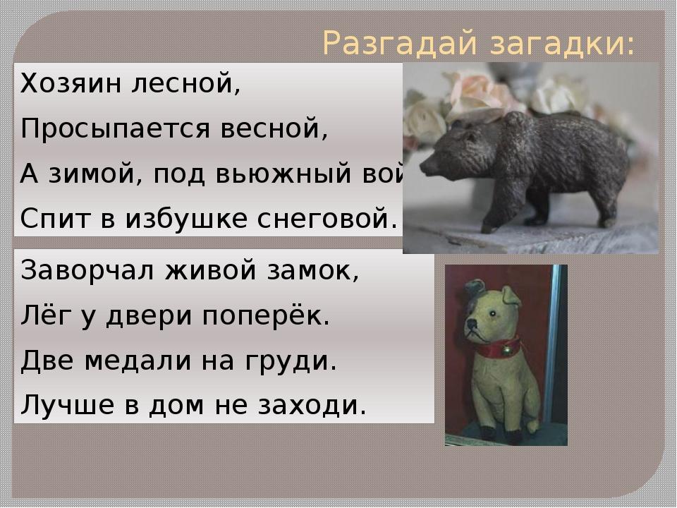 Разгадай загадки: Хозяин лесной, Просыпается весной, А зимой, под вьюжный вой...