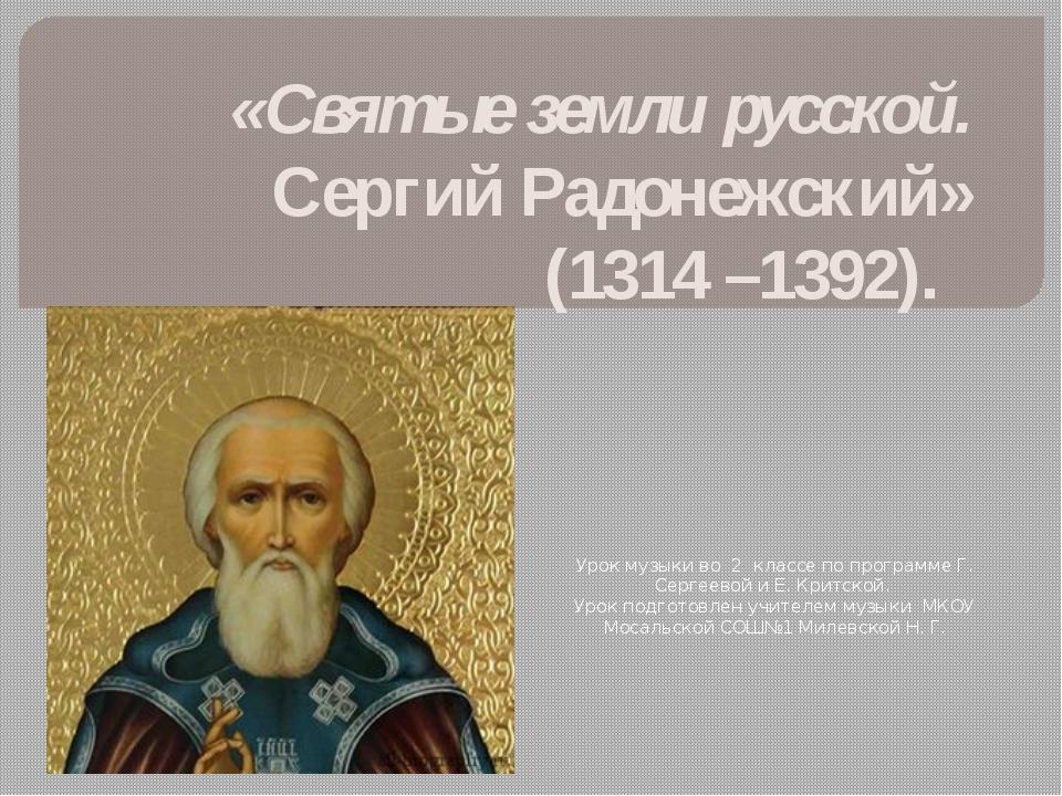 «Святые земли русской. Сергий Радонежский» (1314 –1392). Урок музыки во 2 кла...