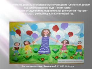 Муниципальное дошкольное образовательное учреждение «Оболенский детский сад к
