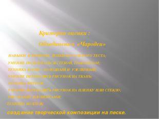 Критерии оценки : Объединения «Чародеи» НАВЫКИ И ПРИЕМЫ ЛЕПКИ ИЗ СОЛЕНОГО ТЕ